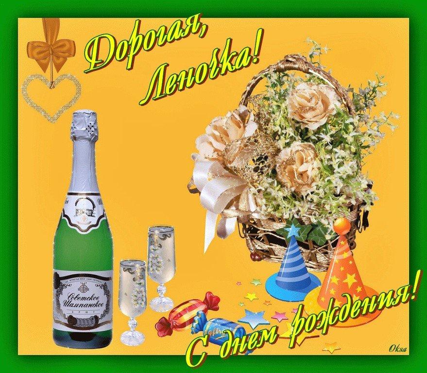 Днем, поздравить с днем рождения лену открытка
