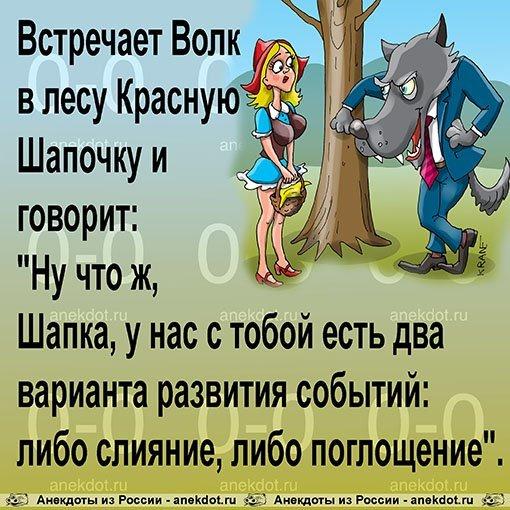 Встречает Волк в лесу Красную Шапочку.