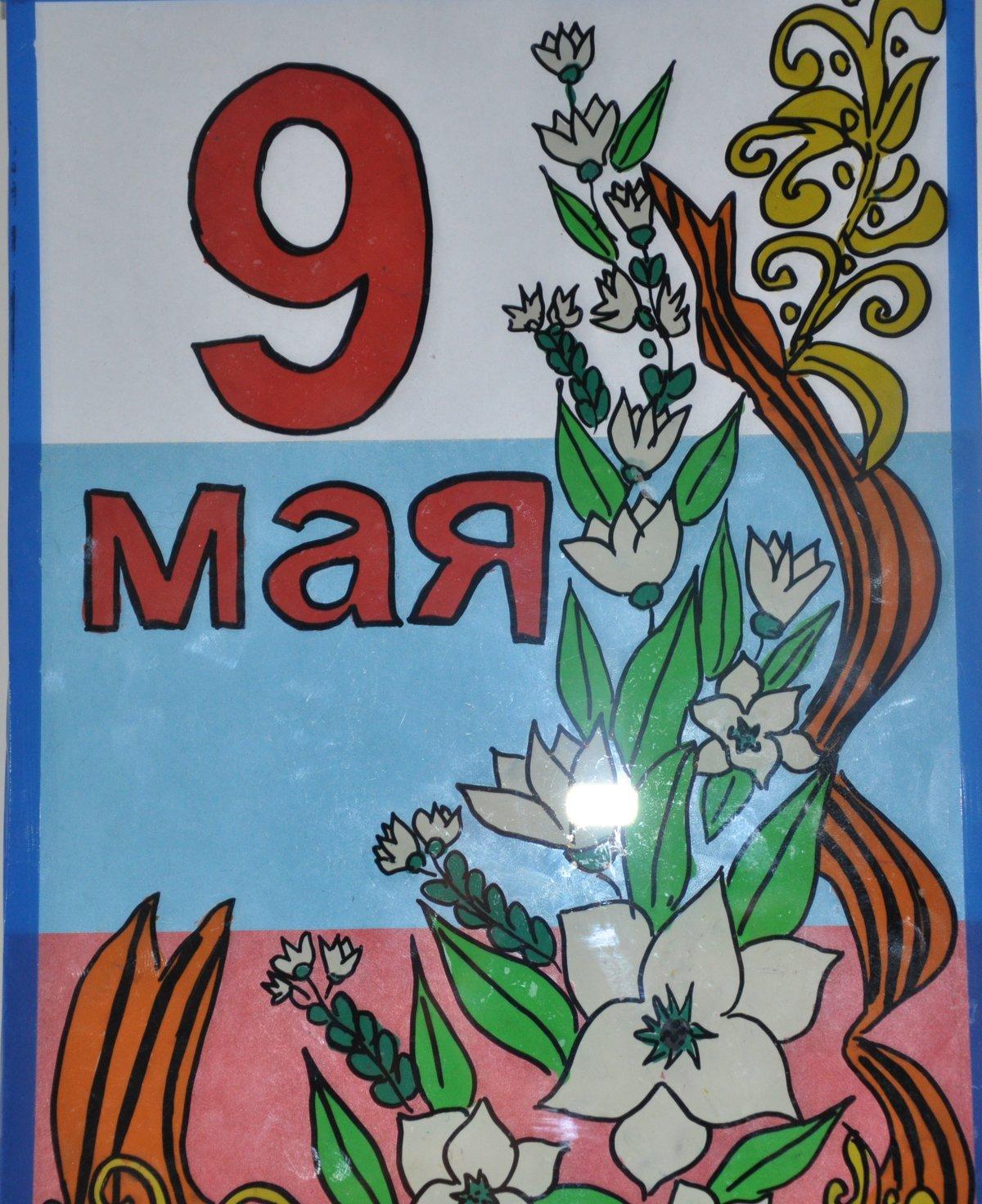 Открытки к 9 мая рисунки детей, надписью ним