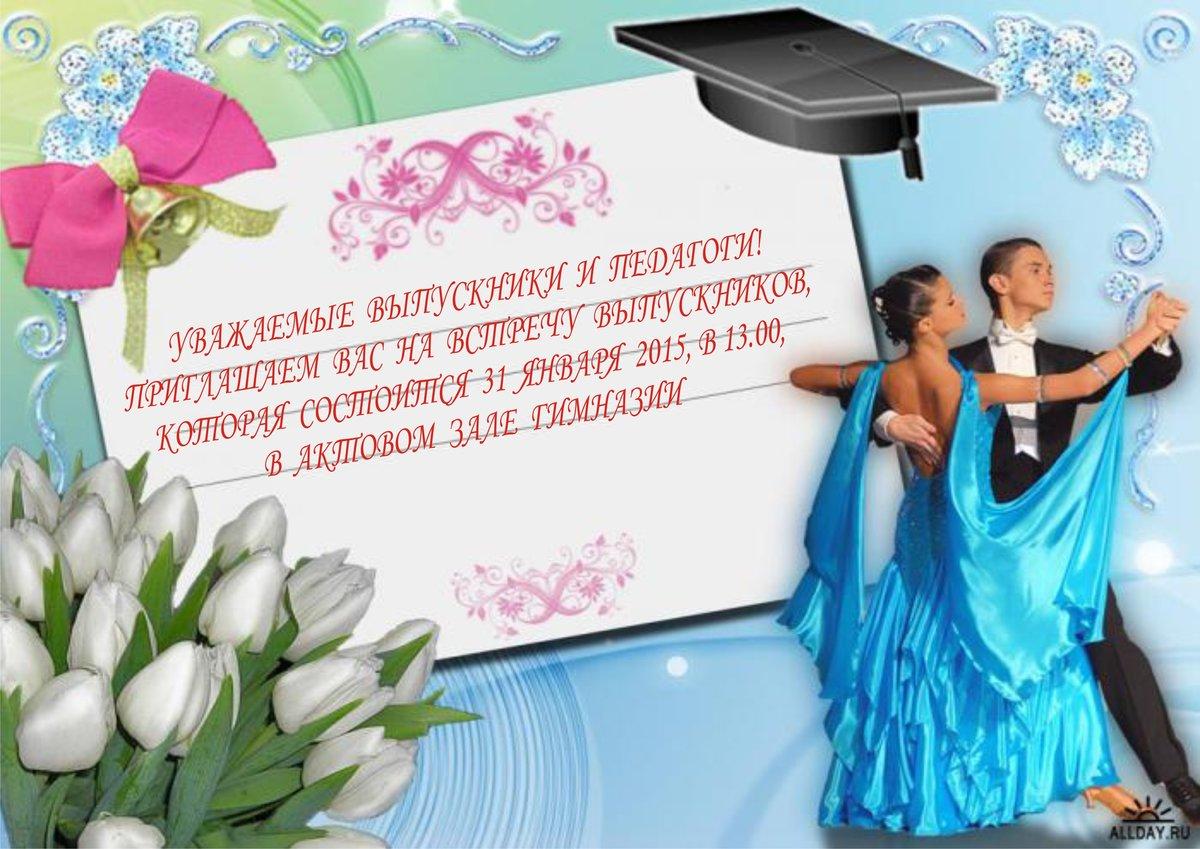 Открытки с приглашением на выпускной, фоток