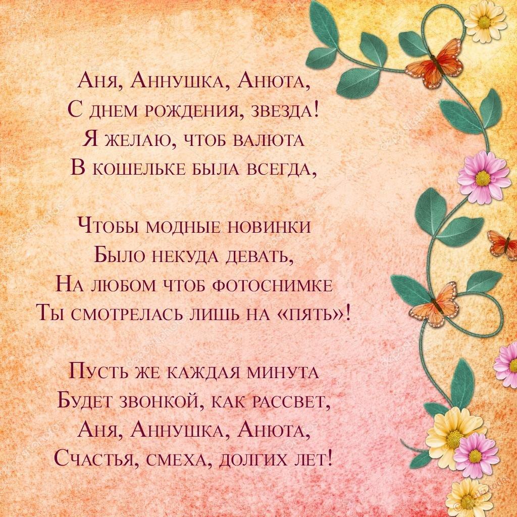 Стих поздравление для имени анна