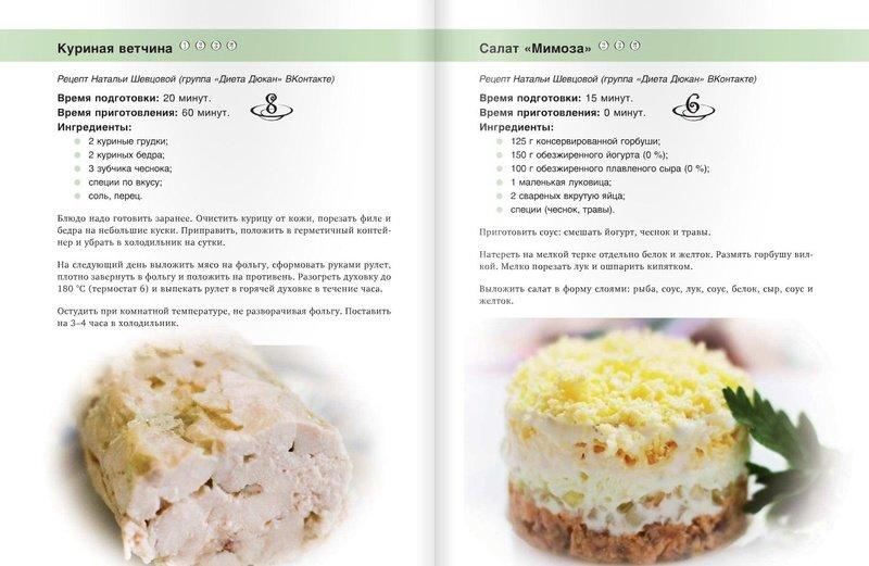 Вкусные Блюда Диеты Дюкана. Вкусные блюда для диеты Дюкана: 3 простых рецепта