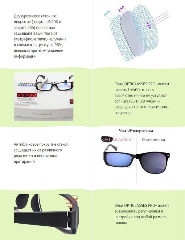 Профессиональные очки Optiglasses. Профессиональные Очки В Волжском Купить  со скидкой -50% 🛒 http c12edb47c8a
