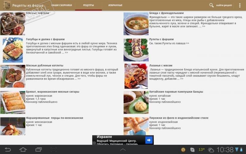 50 рецептов. Блюда с фаршем – скачать pdf на литрес, t4.