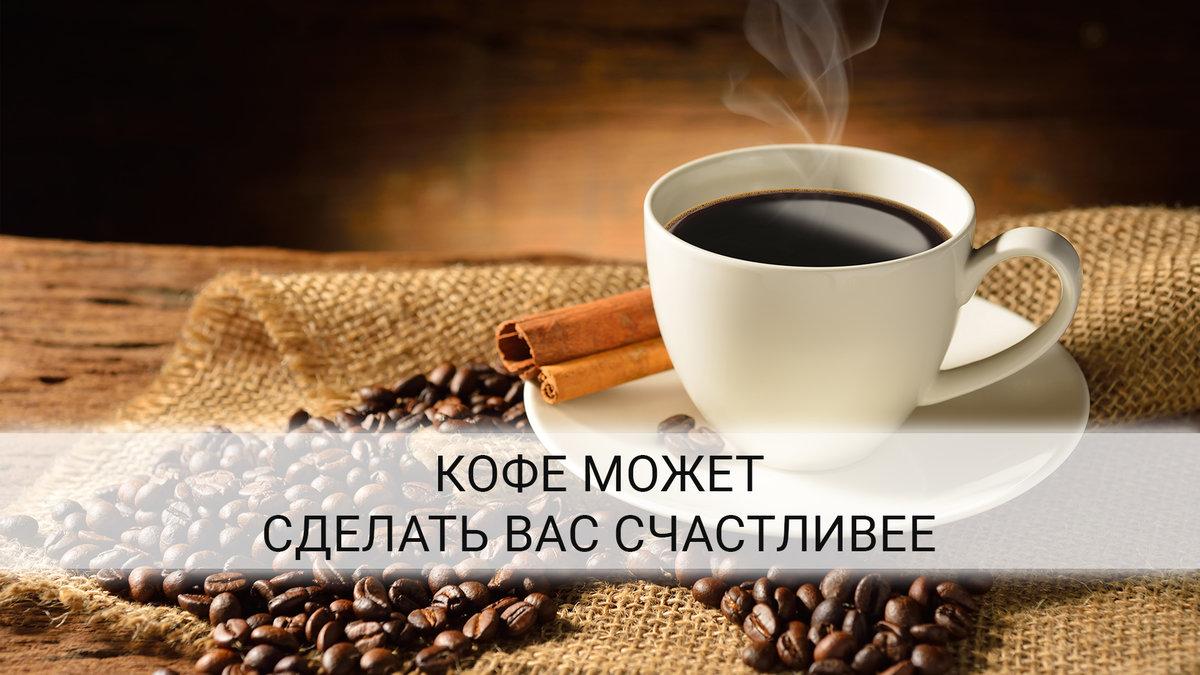 выпьем кофе картинка наше