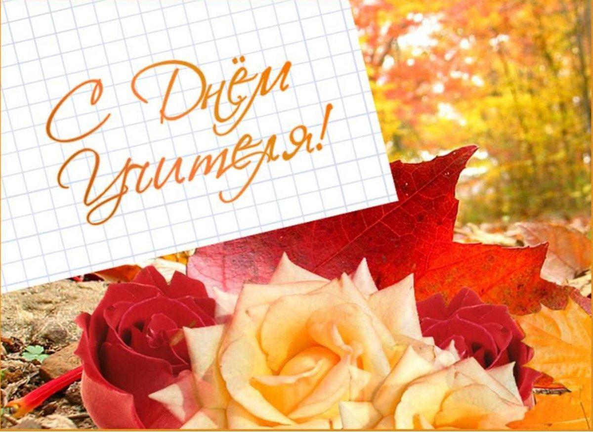 Картинки, 5 октября картинки для детей