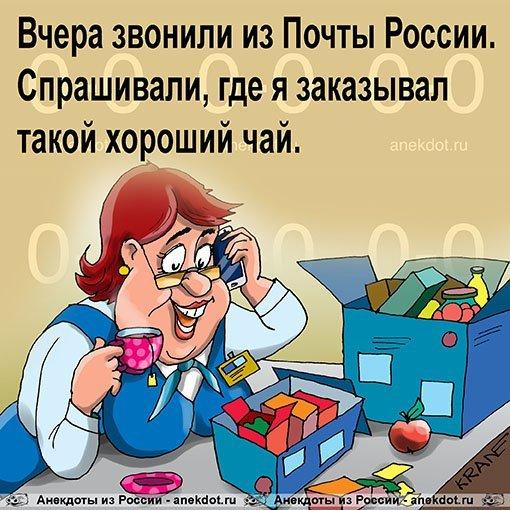 Вчера звонили из Почты России.