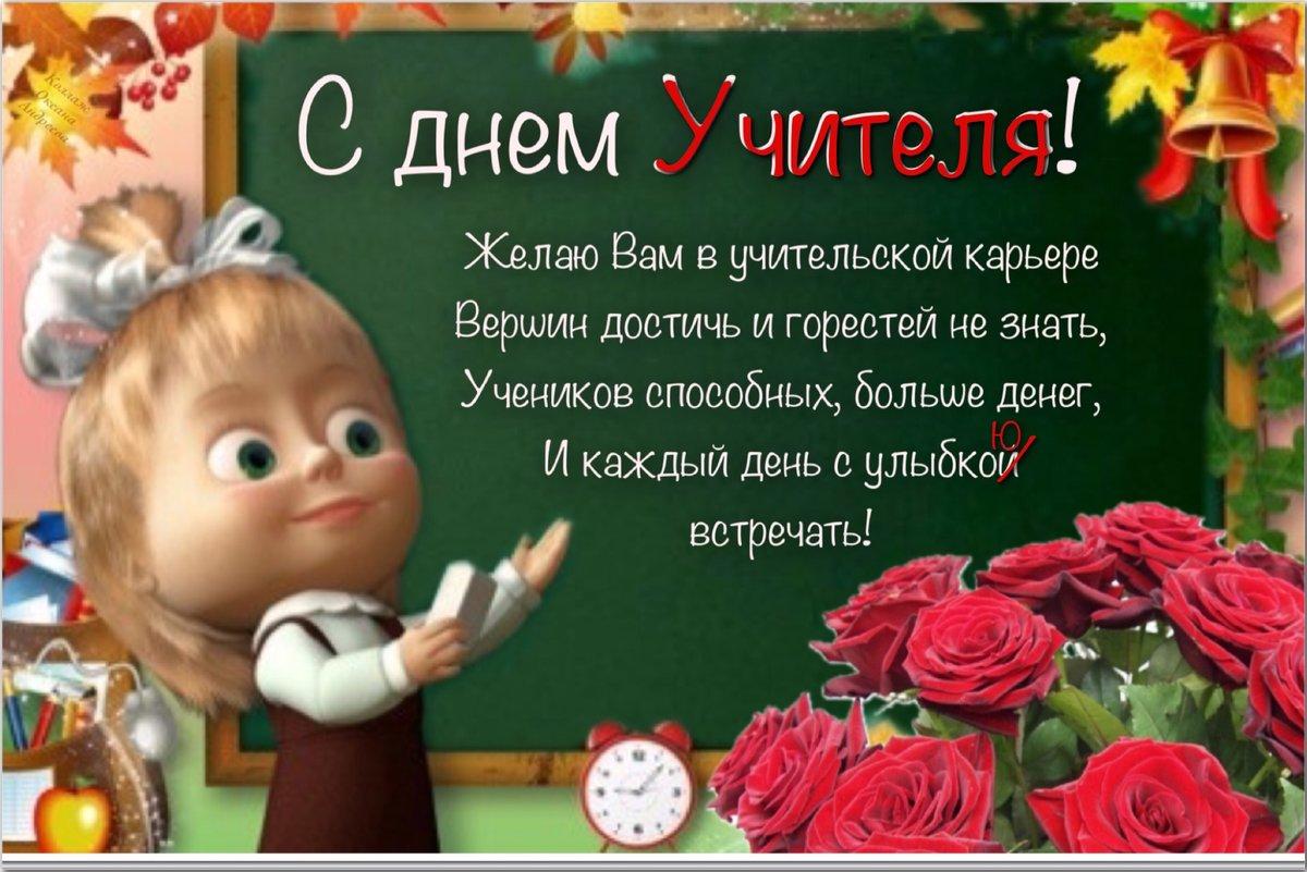 Утро картинки, прикольное поздравления с днем учителя в картинках