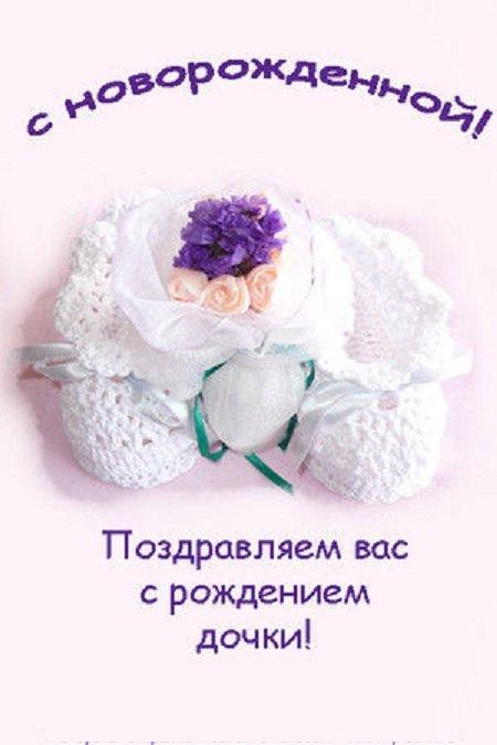 С рождением дочери христианские открытки, бородача