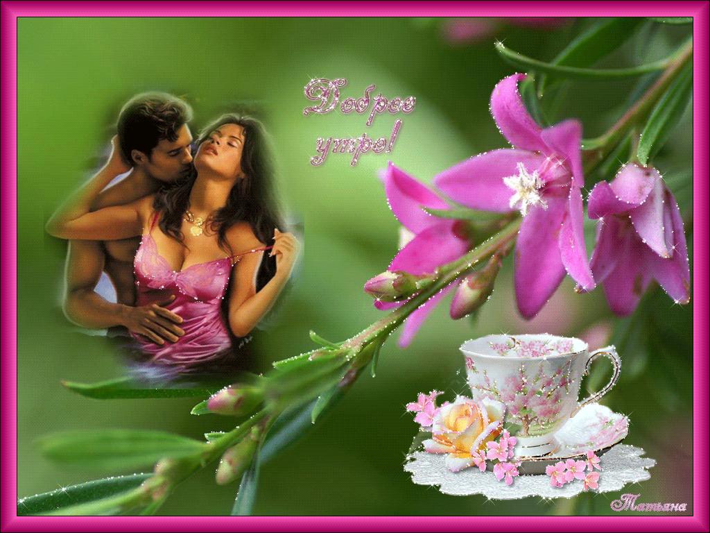 Гиф открытка доброе утро красавица