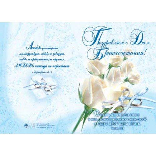 Свадебные христианские открытки