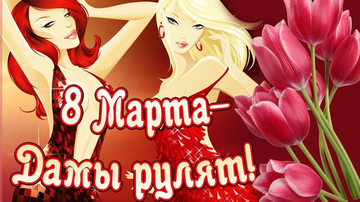 Фэнтези открытки к 8 марта, открытка днем рождения