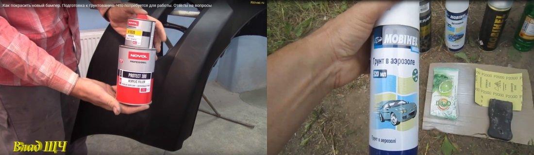 Ворс на бампере надёжно сцепляет грунтовку