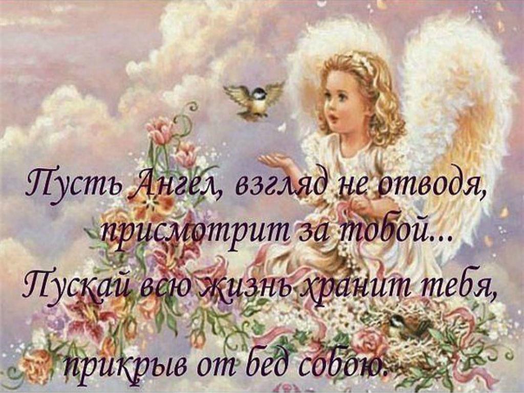 Открытка с ангелом хранителем в день рождения
