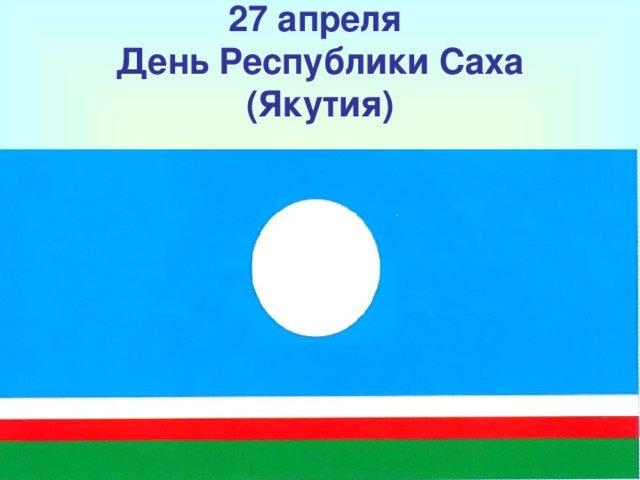 дизайне мансарды открытки с днем республики саха якутия сложный