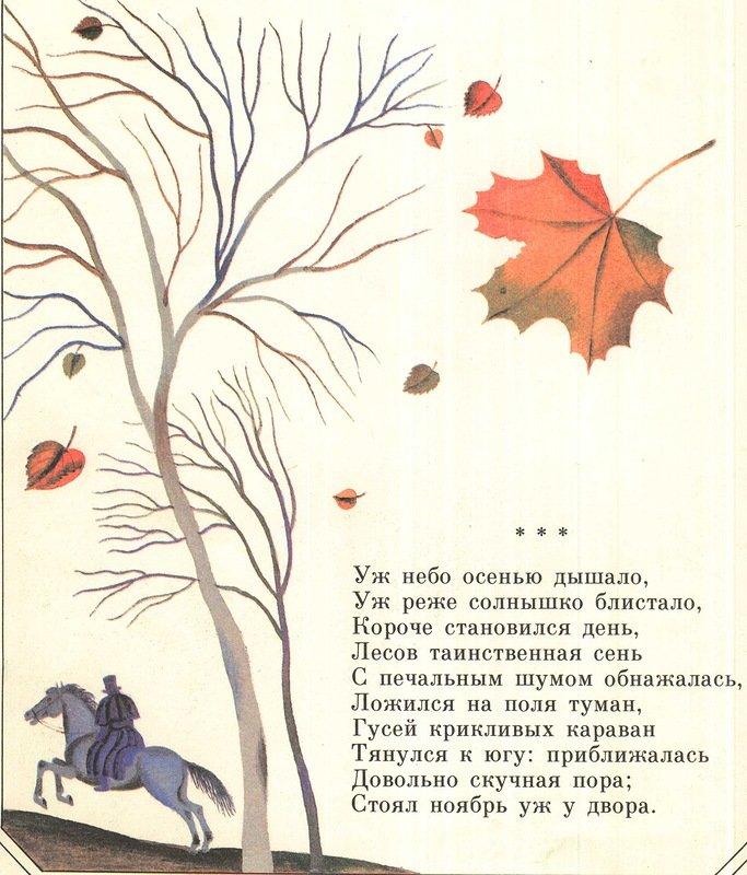Стихи про осень с иллюстрациями
