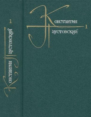 К. Г. Паустовский - Собрание сочинений в 9 томах скачать djvu