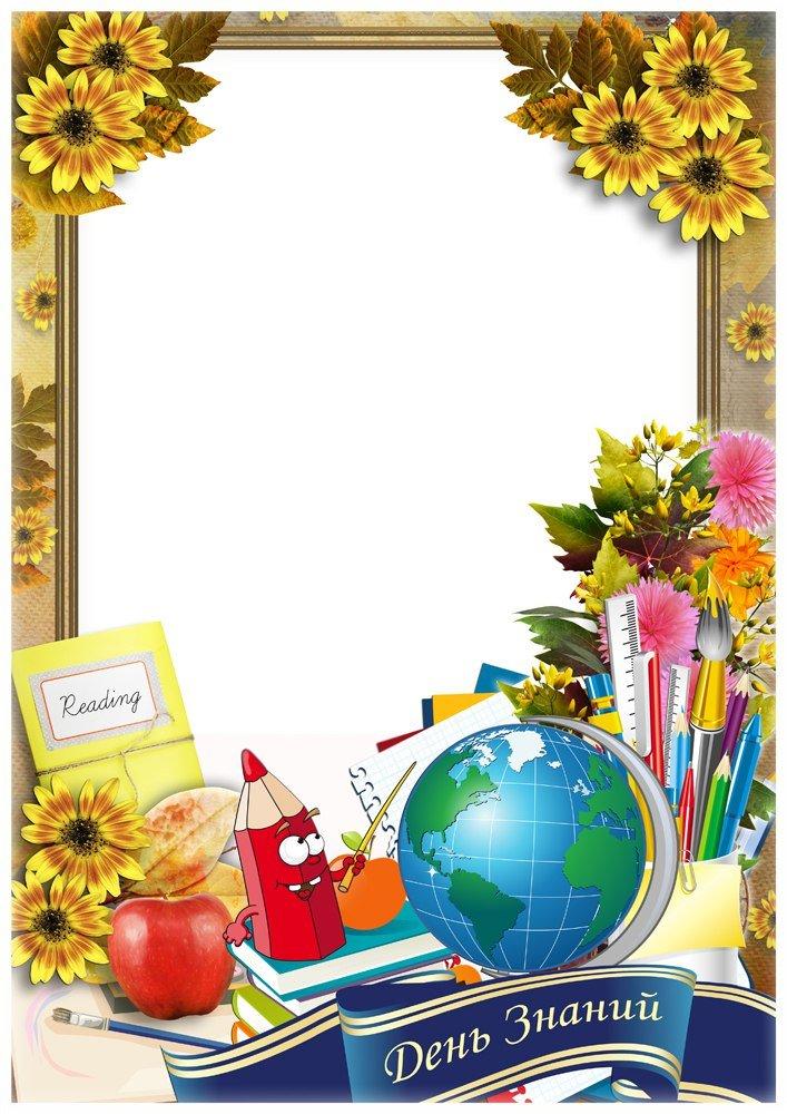 Раскраска день, открытки и рамки для школы