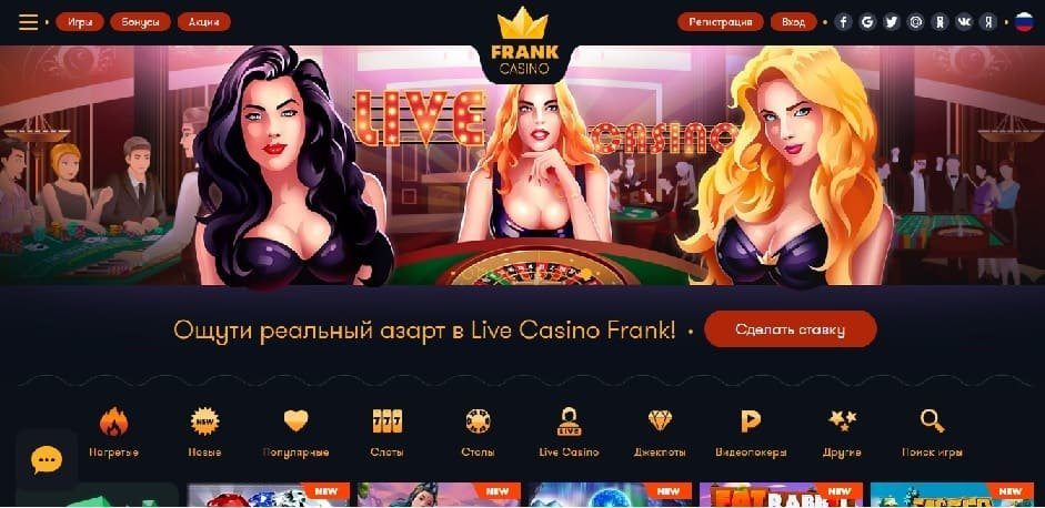 франк казино зеркало