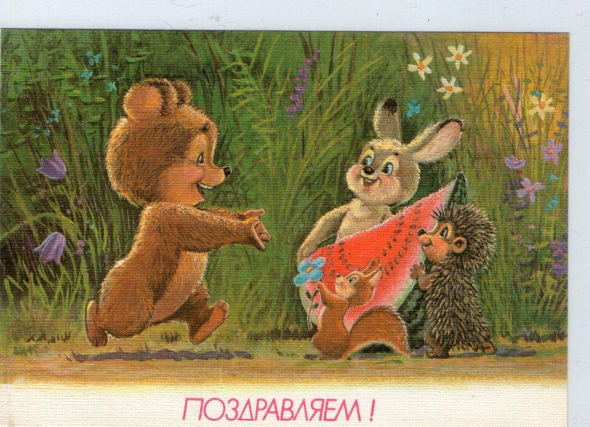 Советские открытки с мишкой