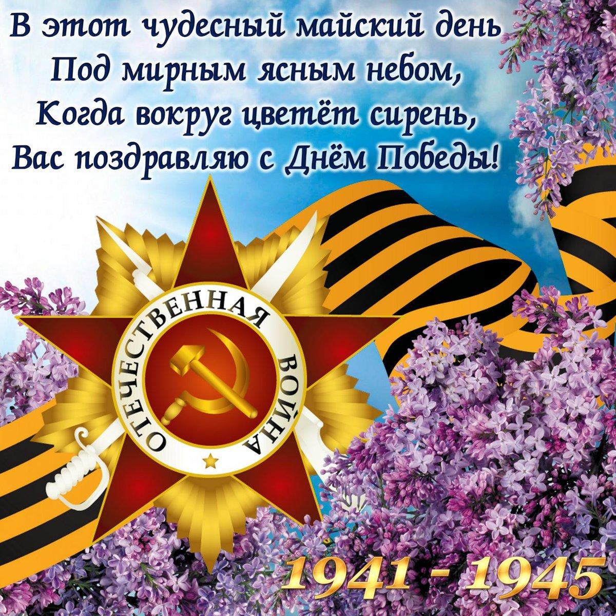 Стихи на 9 мая из открыток