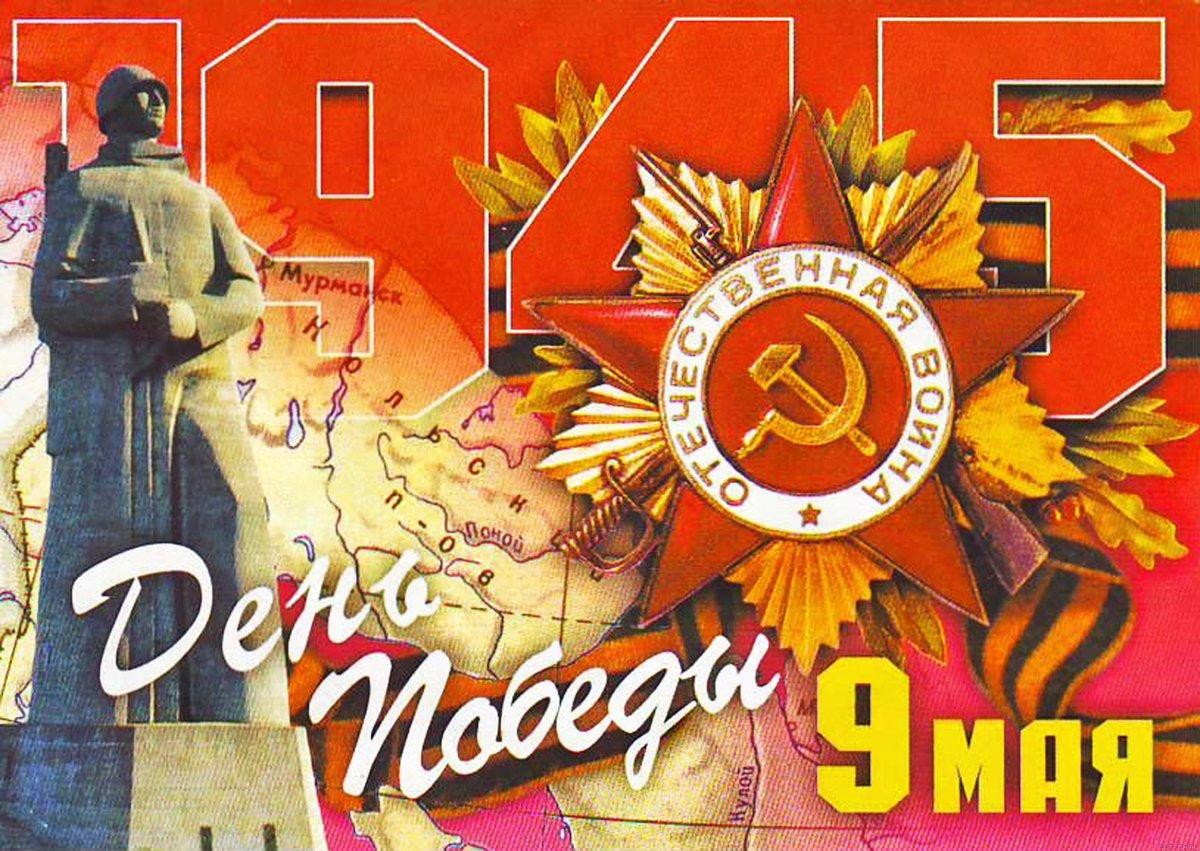 Советские картинки ко дню победы