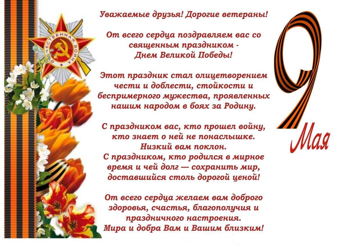 Поздравление 9 мая ветеранов