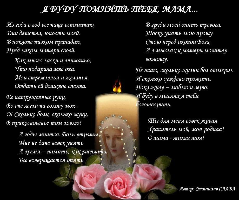 Поздравления с днем матери которой нет в живых до слез
