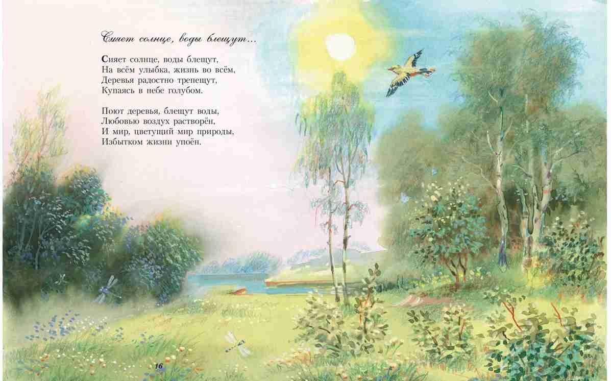 Картинки со стихотворением