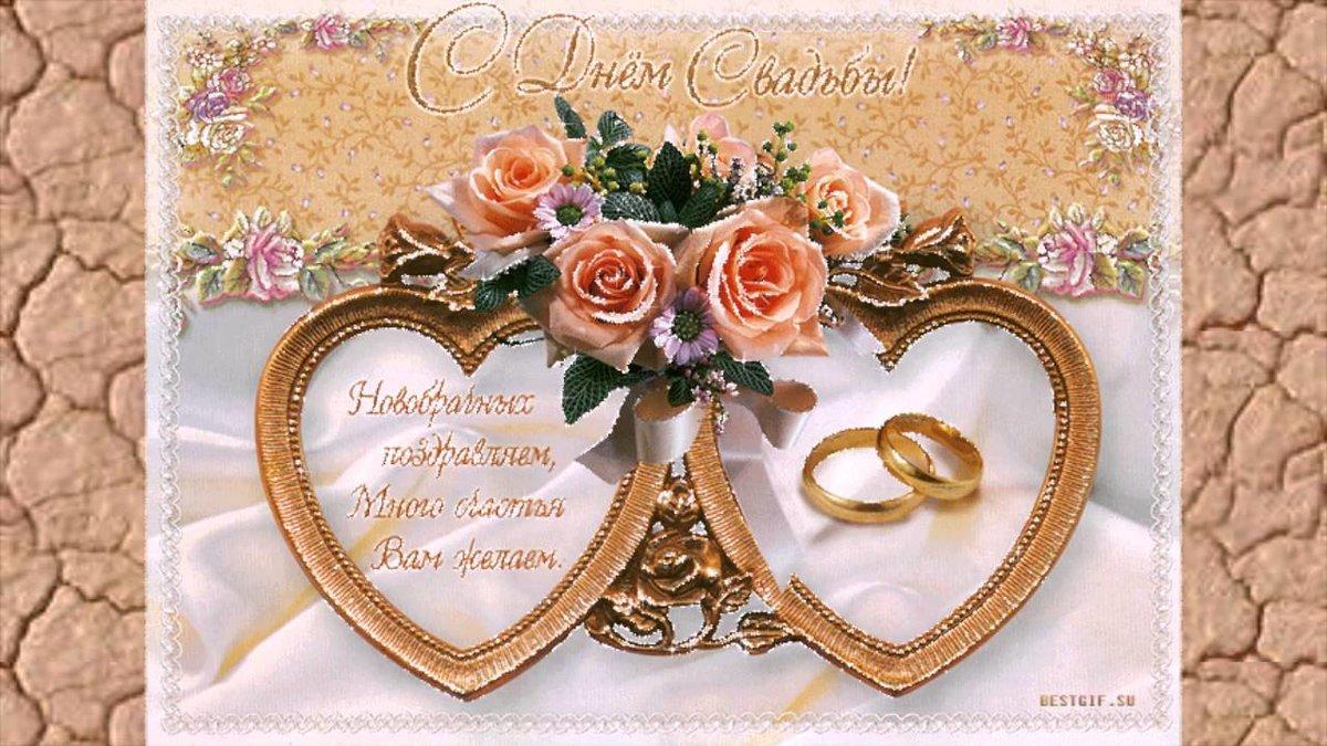 Картинки, поздравление с свадьбой картинки прикольные анимация