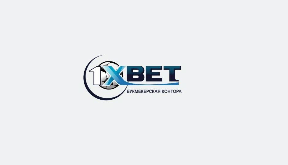 БК 1хБет Зеркало Рабочее  Новый Сайт 1XBet