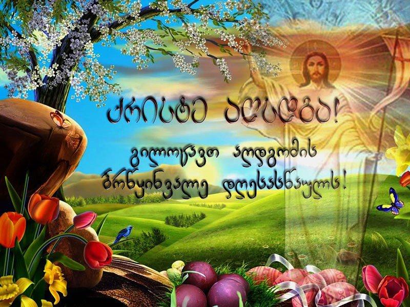 С пасхой поздравление картинки армян, тему