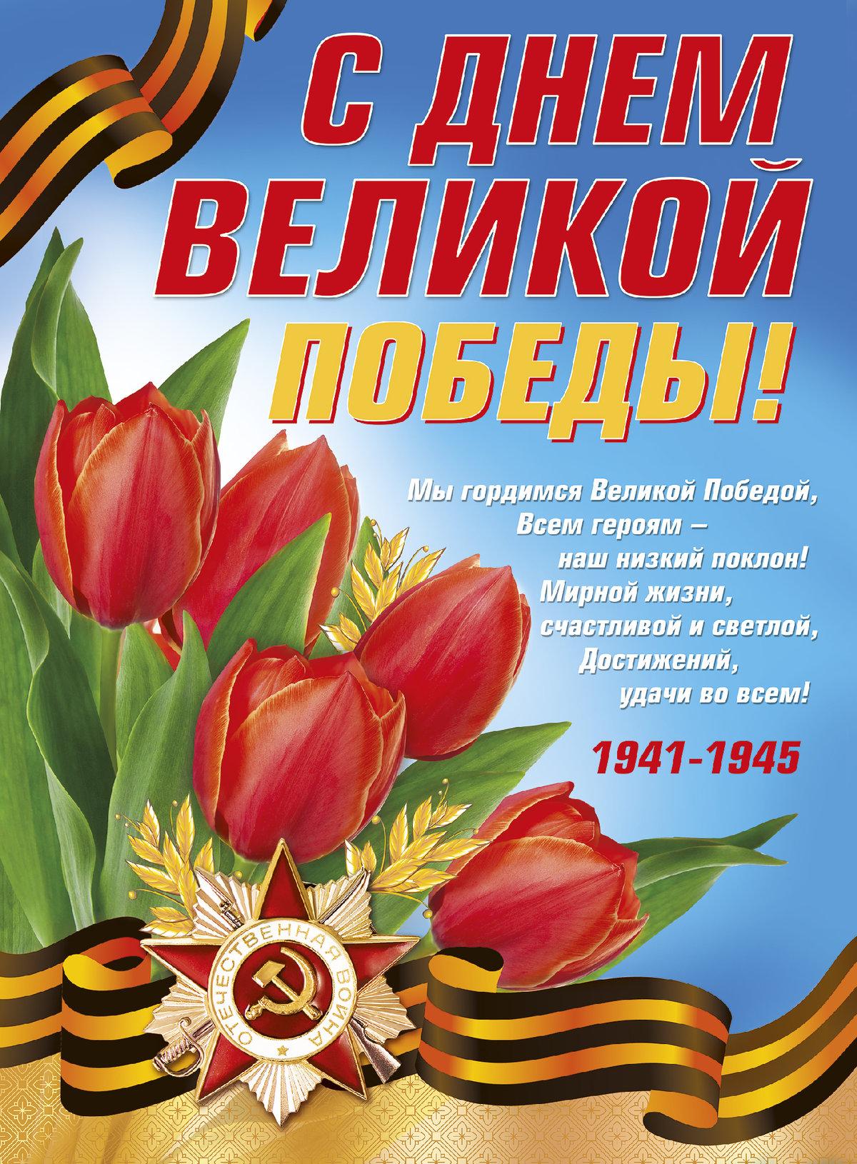 Открытка ко дня 9 мая, рукопашный