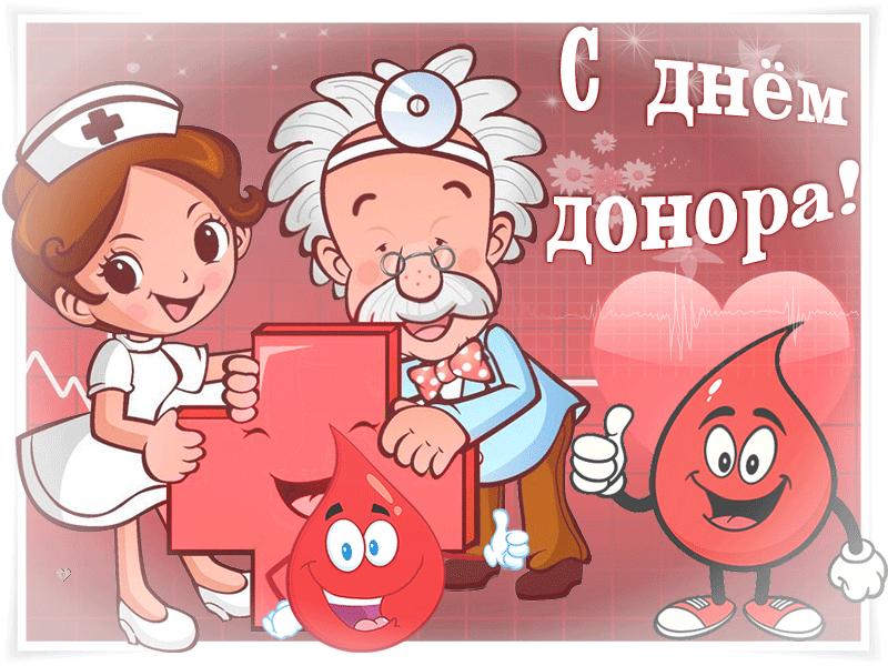 Открытка, открытка с праздником донора