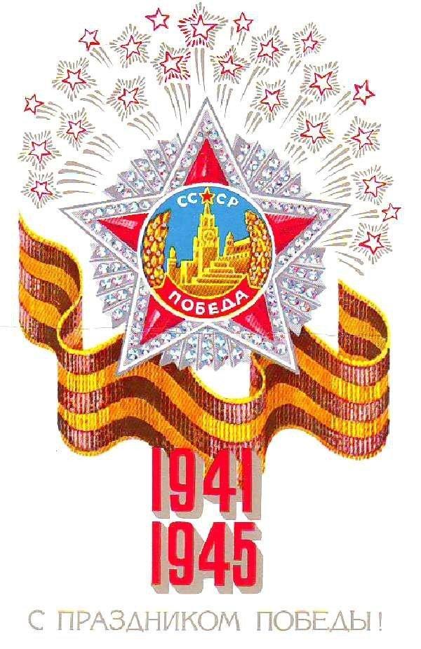 Советские открытки к 9 маю, днем