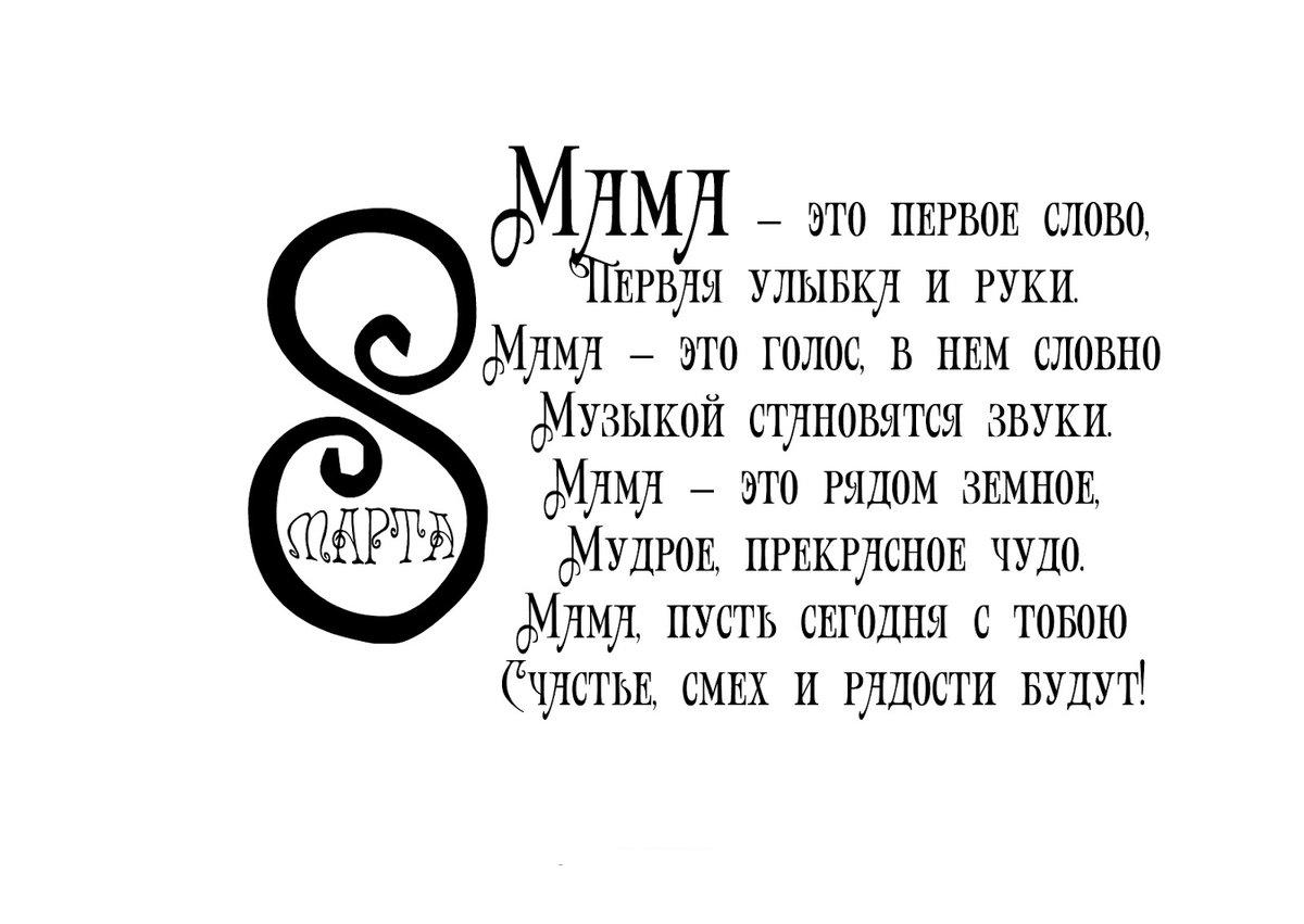 Надписи в открытку на день матери, своими руками
