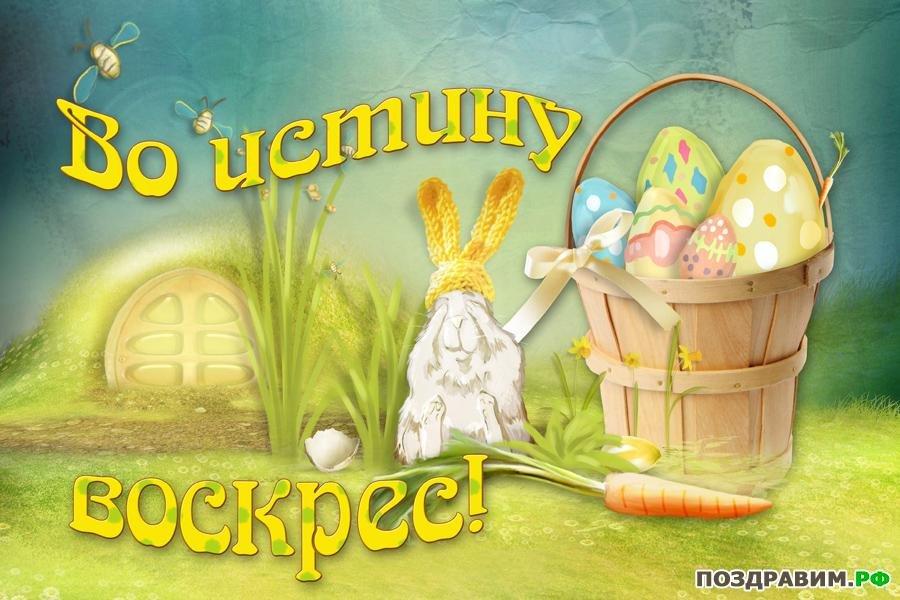Открытки с пасхой христос воскрес воистину воскрес
