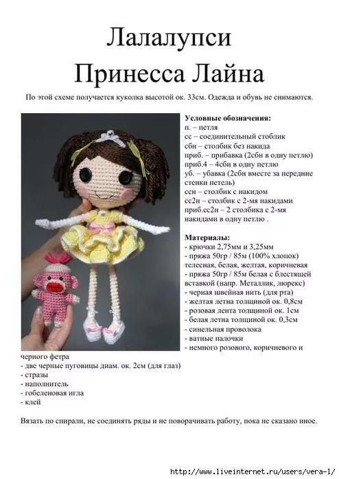 крючком схемы вязание кукол
