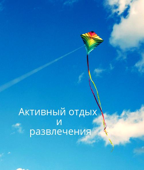 f89cca3cded ... Досуг. Развлечения. Официальный сайт Сочи Made in Sochi - Сделано в  Сочи. Выгодный