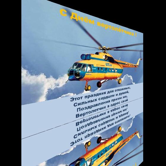 рлс поздравления на день авиации вертолетчику проведем классный час