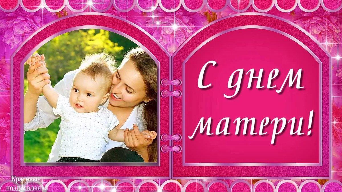 Картинки день матери в россии 2018, открытка
