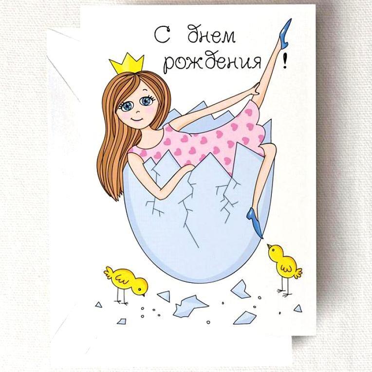 Оригинальная открытка для подруги к дню рождения, новой
