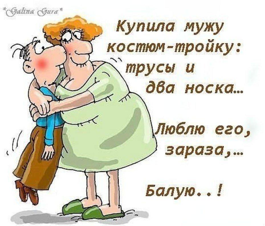 Ретро советские, смешные приколы в картинках с надписями про мужей