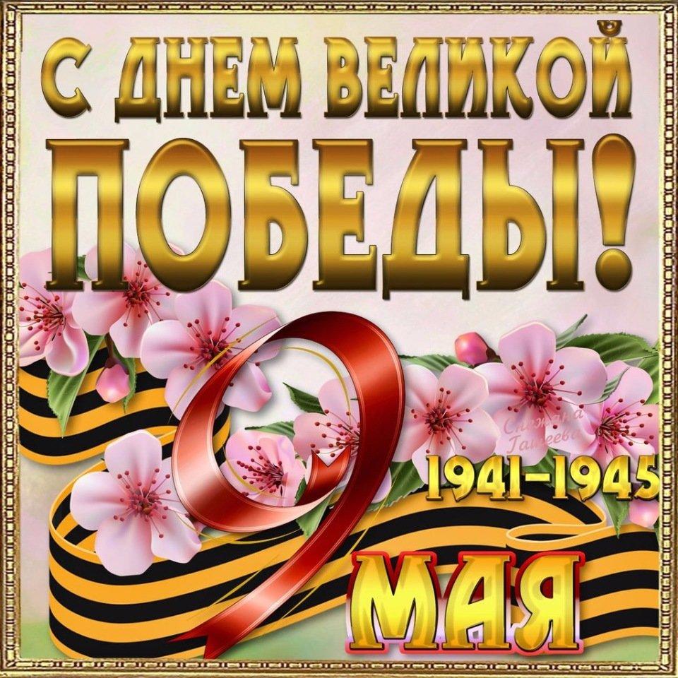 Поздравление открытка с 9 мая