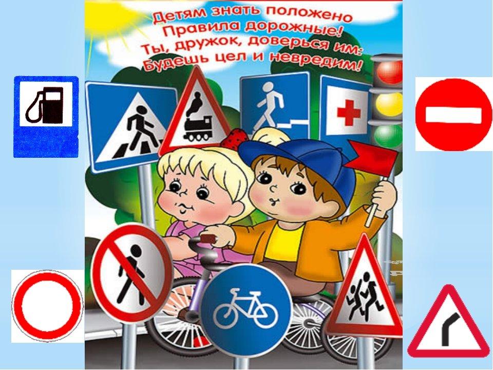 Открытки добрым, картинки правила дорожного движения с надписями