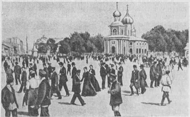 Троицкая площадь. 1910-е гг.
