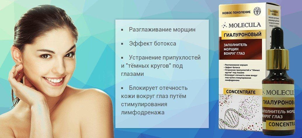 Molecula заполнитель морщин вокруг глаз в Ростове-на-Дону
