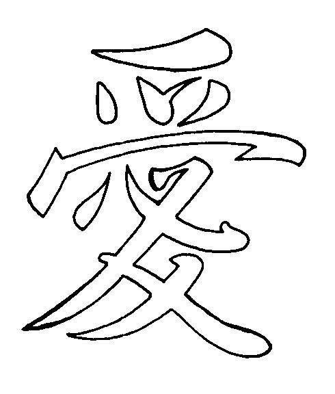 Раскраска иероглифы распечатать под