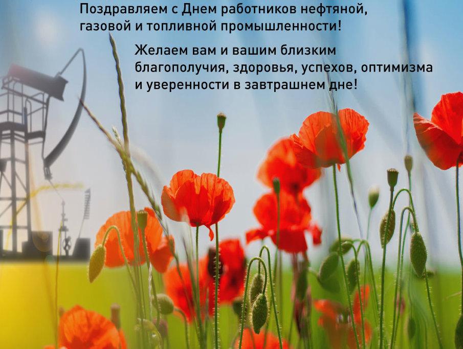 Поздравление день газовой открытки