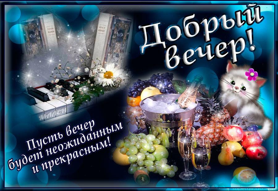 Пожелание отличного вечера в открытках